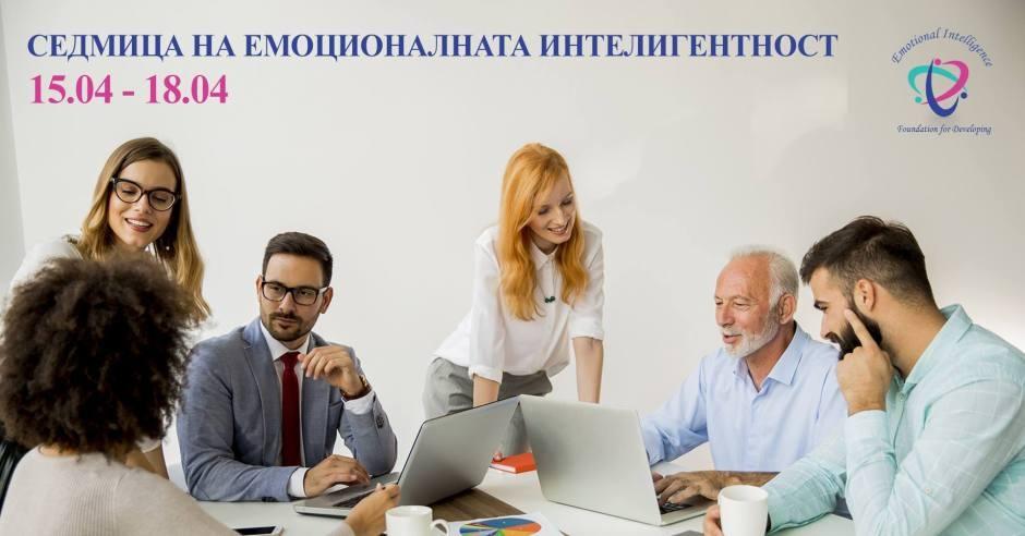 Emotional Intelligence Week in Bulgaria