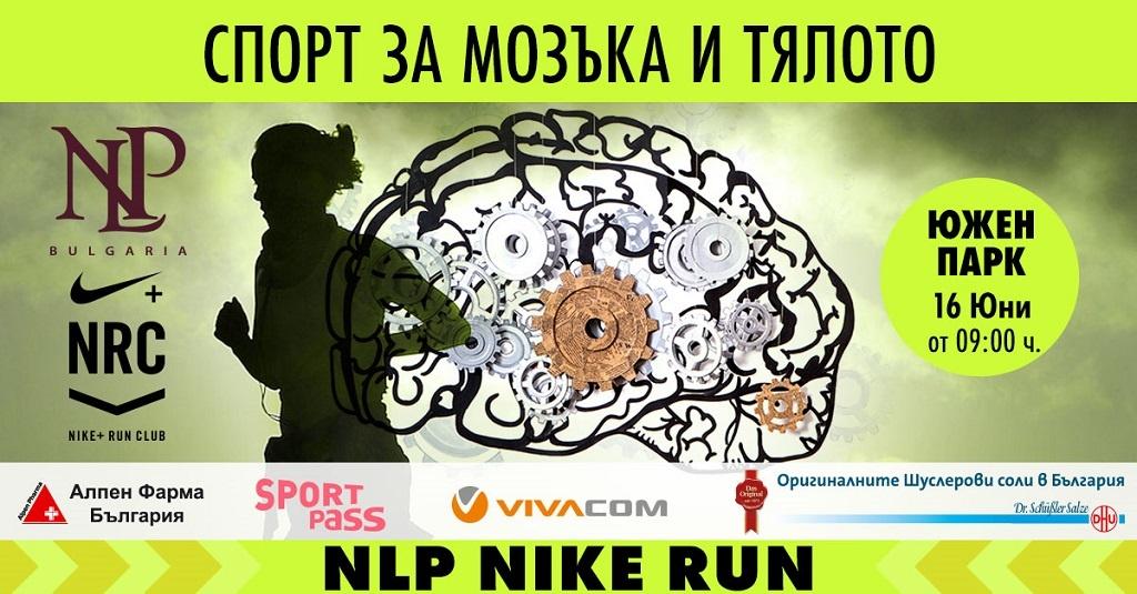 NLP Nike Run