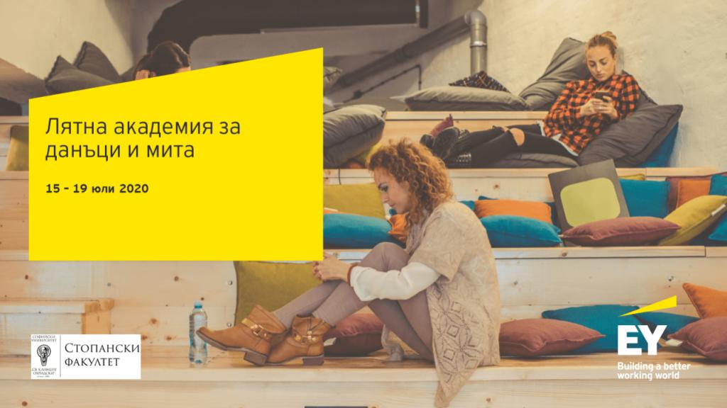 EY Bulgaria: Summer Academy for Taxes and Customs Duties