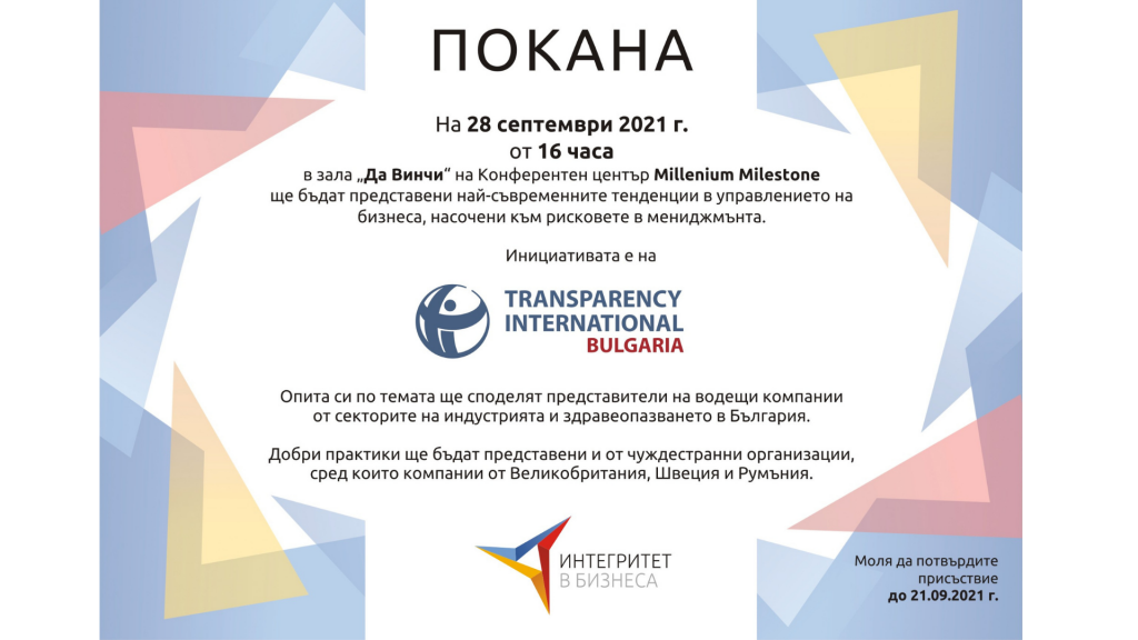 Transparency International Bulgaria Event