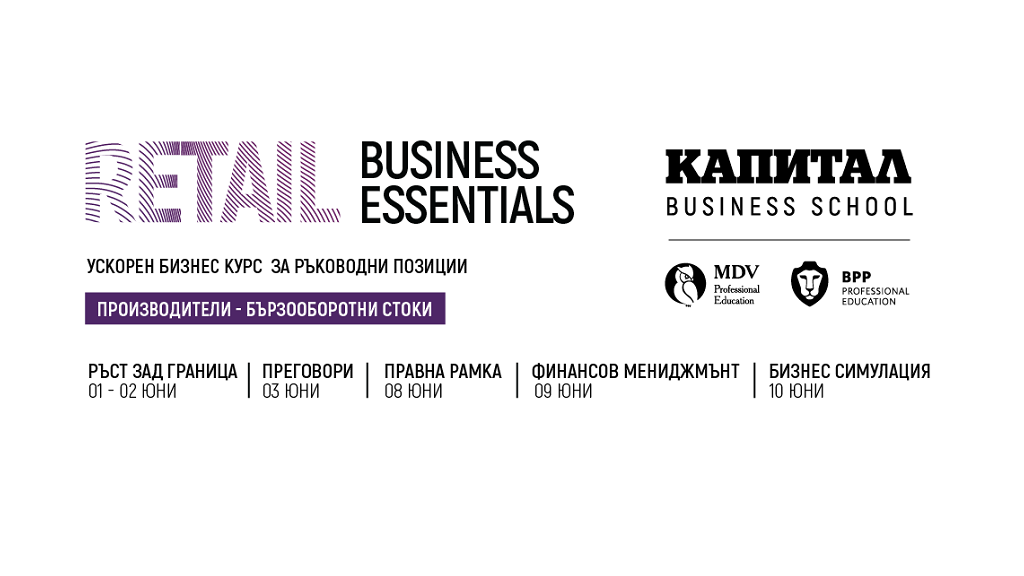 Retail Essentials Business Breakfast with MDV Professional Education