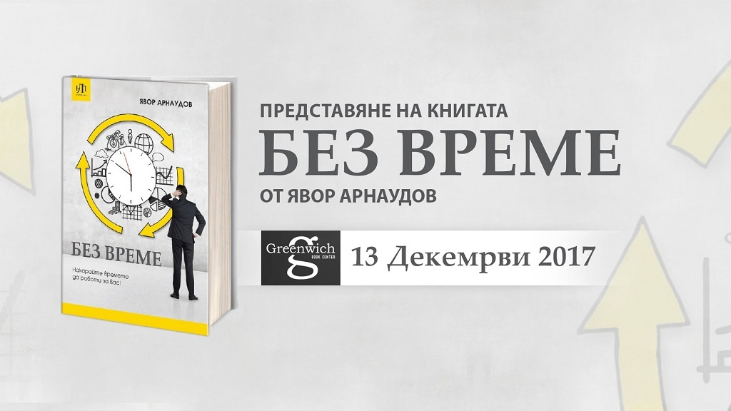 Official Presentation of the Book