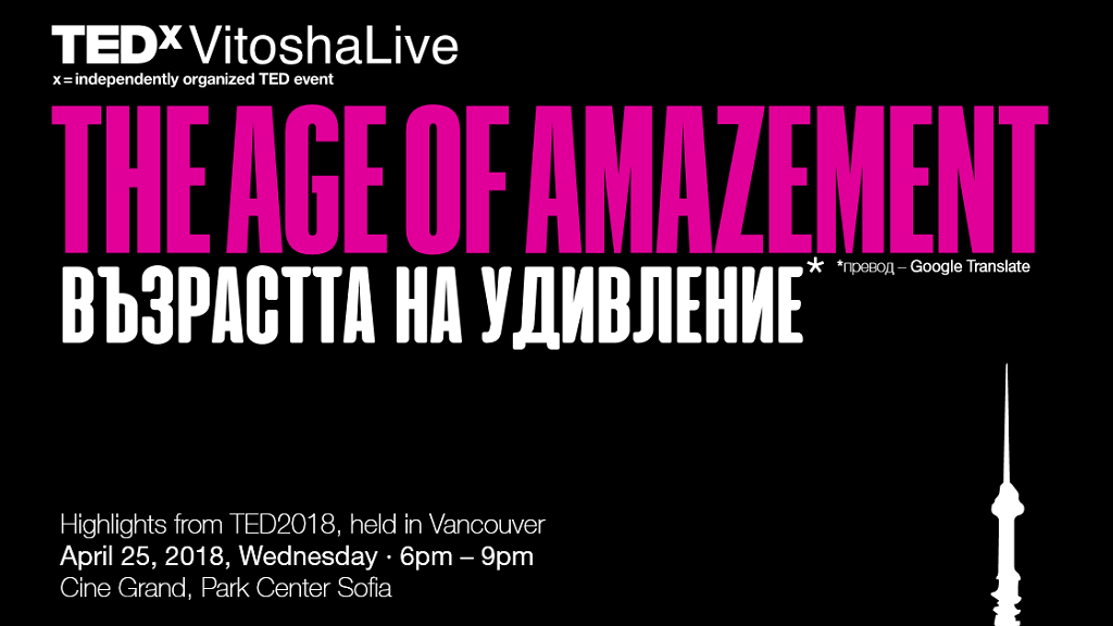 TEDxVitoshaLive:  The Age of Amazement