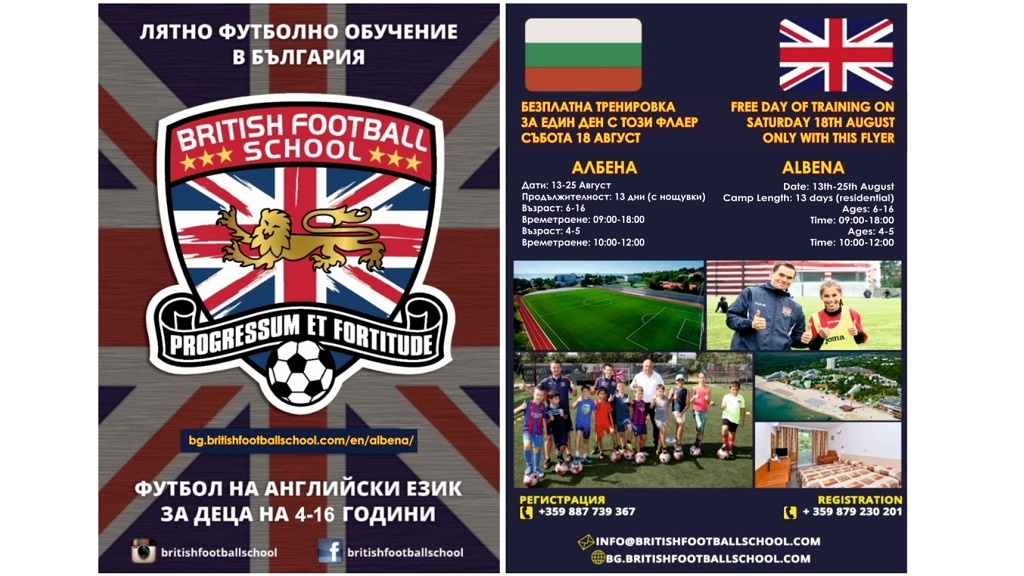 British Football School: Albena Summer Training Camp 2018