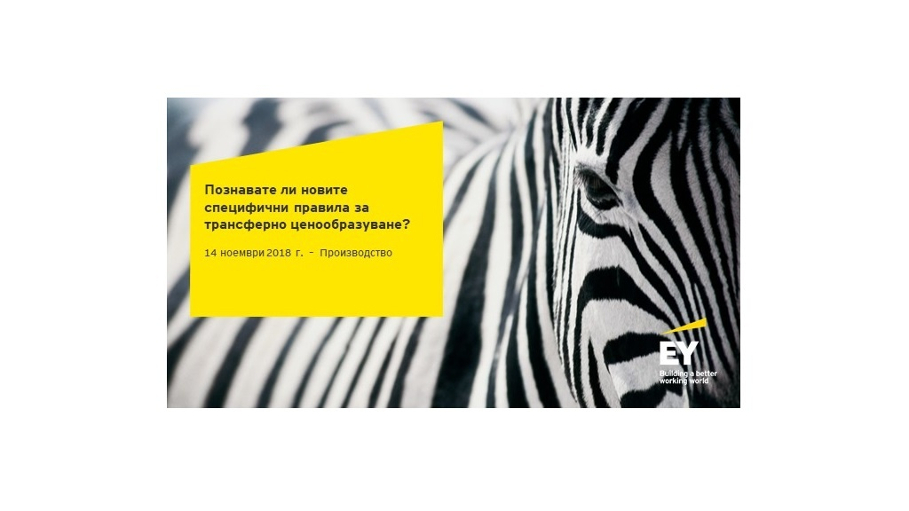 EY Bulgaria: Transfer Pricing Event