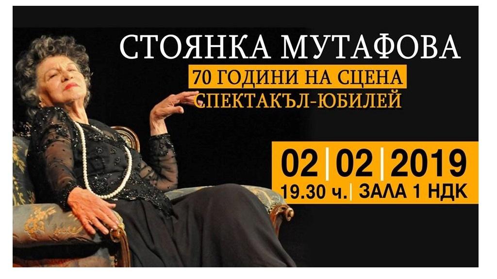 Stoyanka Mutafova: 70 Years on Stage
